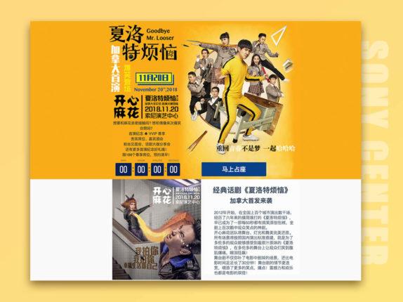 cover-kaixinmahua开心麻花