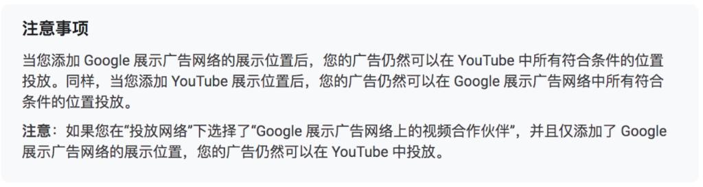 youtube广告警告
