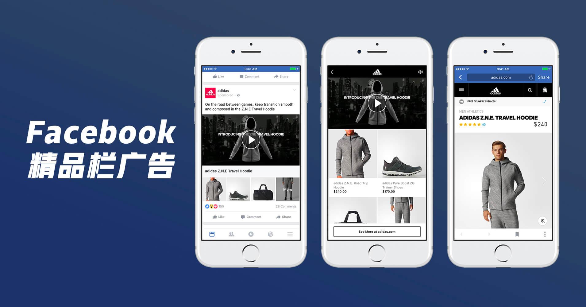 facebook精品栏广告