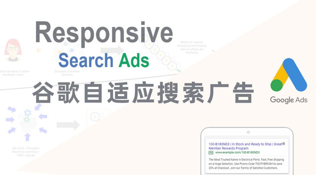 谷歌自适应搜索广告